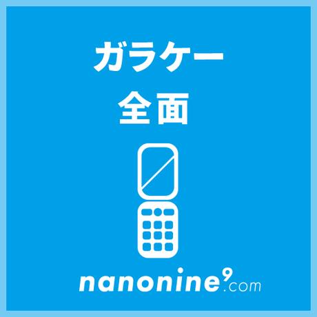 ガラケー全面(ナノコーティング)