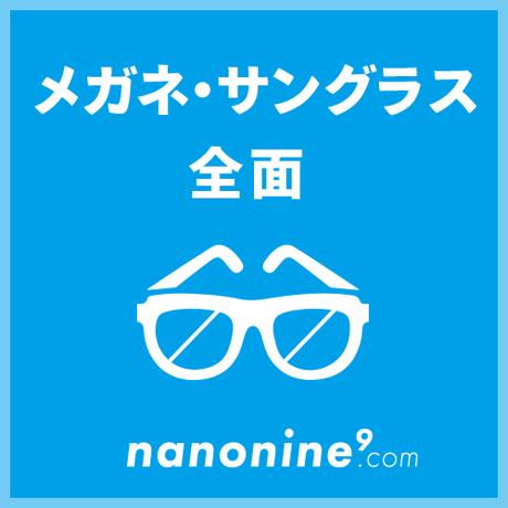 メガネ全面(ナノコーティング)