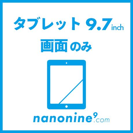タブレット9.7 片面のみ(ナノコーティング)