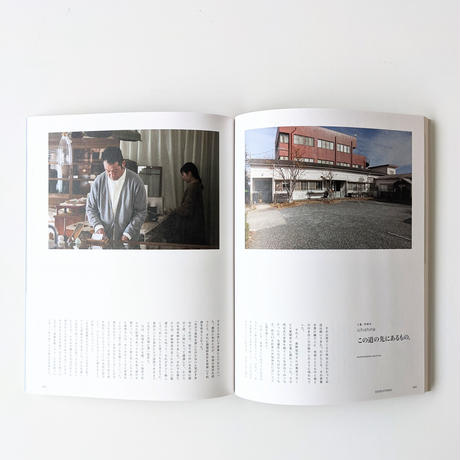 nice things. issue.63 扉を開けたいお店