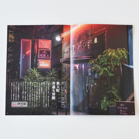 伊万里百景 Vol.3 2021年