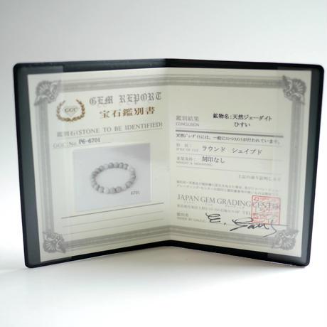 糸魚川翡翠ブレスレット 6mm 306