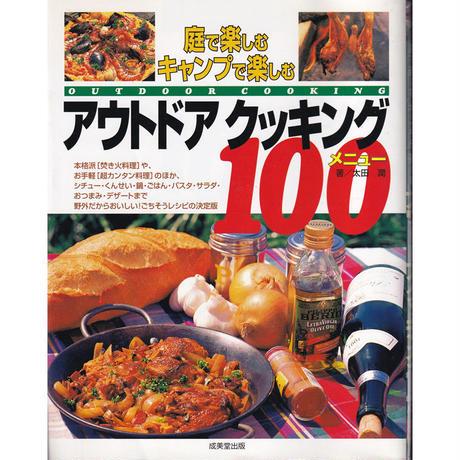 アウトドアクッキング100メニュー―庭で楽しむキャンプで楽しむ 太田 潤   2000/4/1
