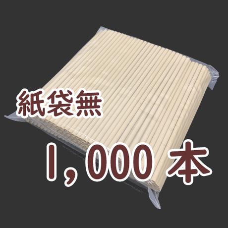 竹ストロー 1,000本(紙袋なし)/単価¥7.3(税抜)