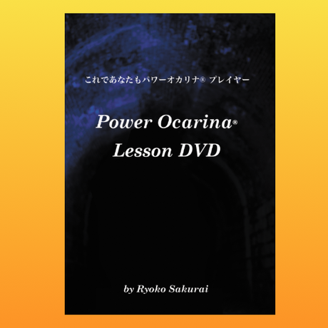 Power Ocarinaの吹き方講座  教則DVD