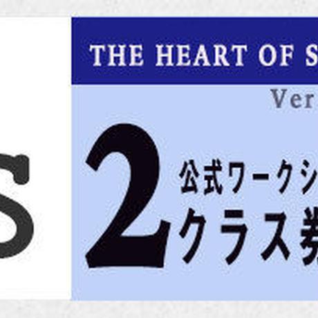 マントラヨガ総合WS|夏特価【2クラス券】 〜公式WS:THE HEART OF SOUND 200RYS〜