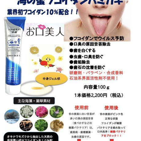 『舌はうそをつかない!』     海の蜜フコイダンハミガキ       https://www.amiu.co.jp/uminomitsu/