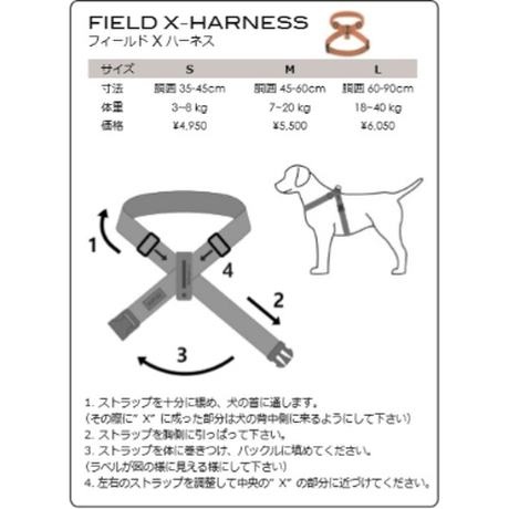 1064 FIELD X-HARNESS YELLOW L フィールドXハーネス イエロー L