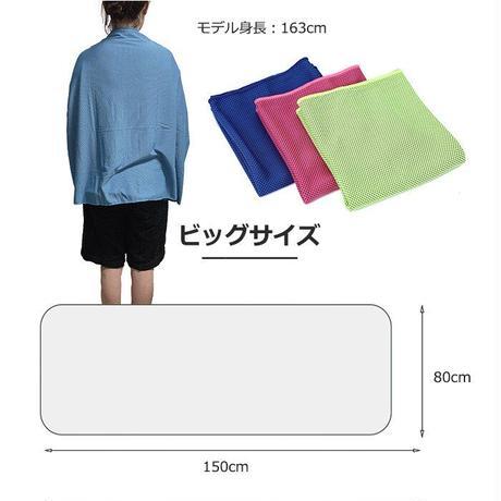クールタオル 冷感タオル 大きい ひんやりタオル 大きいサイズ 冷感素材