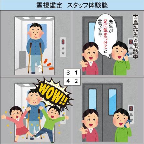 【電話占い】霊感・霊視カウンセラー古島礼子