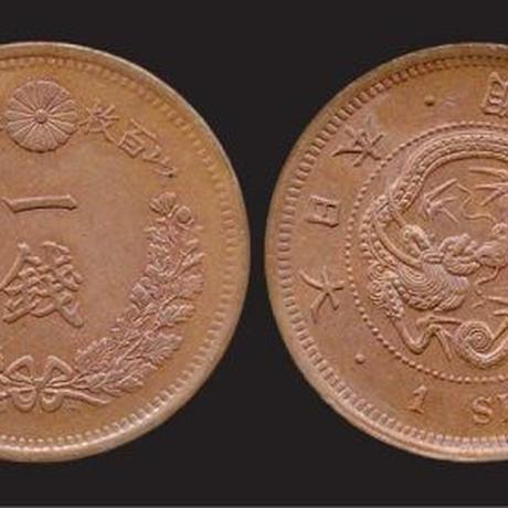 【古銭リング】竜一銭銅貨