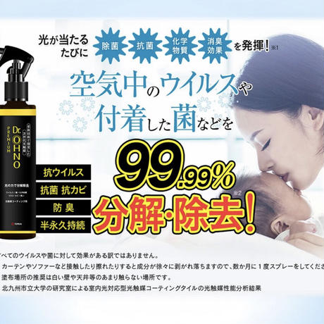 【ウイルス99.9%除去】次世代型光触媒コーディング剤 Dr.OHNOプレミア【日本製】