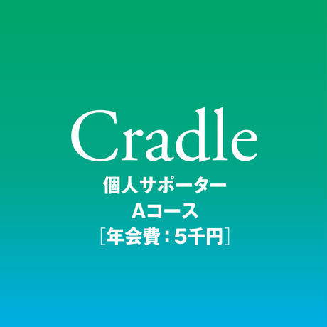 【Cradle個人サポーター】Aコース 新規申込/更新(年会費)