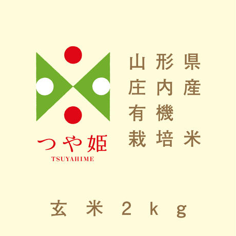 【新米予約受付中!】令和3年産/山形県庄内産 有機栽培米「つや姫」(玄米2kg)