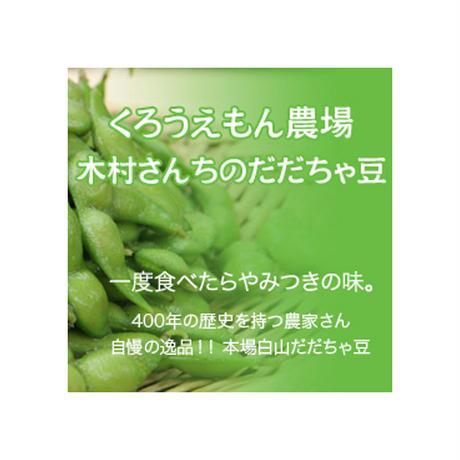 木村さんちのだだちゃ豆 500g×2袋