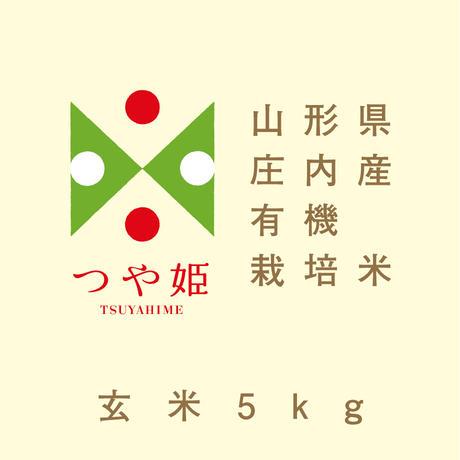 【新米予約受付中!】令和3年産/山形県庄内産 有機栽培米「つや姫」(玄米5kg)