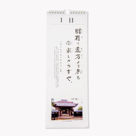 庄内論語カレンダー