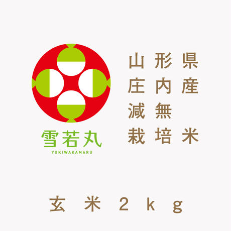 【新米予約受付中!】令和3年産/山形県庄内産 減無栽培米「雪若丸」(玄米2kg)