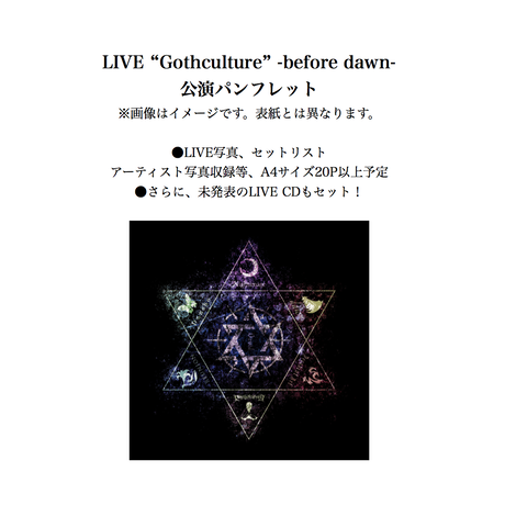 """【CD付き】LIVE """"Gothculture"""" -before dawn- パンフレット"""