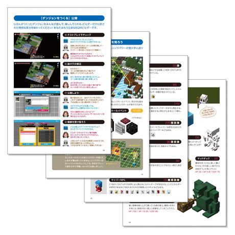 【公式限定】BQM ブロッククエスト・メーカー COMPLETE EDITION【SWITCH版】限定ハンドブック2冊セット