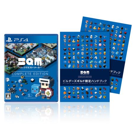 【公式限定】BQM ブロッククエスト・メーカー COMPLETE EDITION【PS4版】限定ハンドブック2冊セット