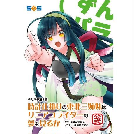 ずんパラ 第1巻 東北ずん子公式小説