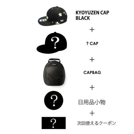 KYOYUZEN-BLACK:SECRETBOX:Vol.5.4+2