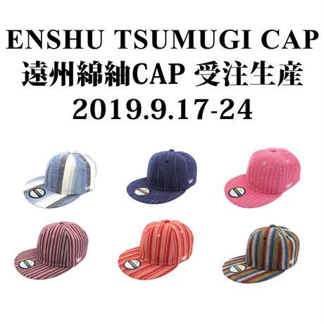 遠州綿紬CAP:受注生産
