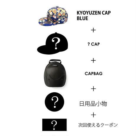 KYOYUZEN-BLUE:SECRETBOX:Vol.5.4+2