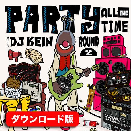 ダウンロード版 PARTY ALL THE TIME ROUND 2 Mixed by DJ KEIN