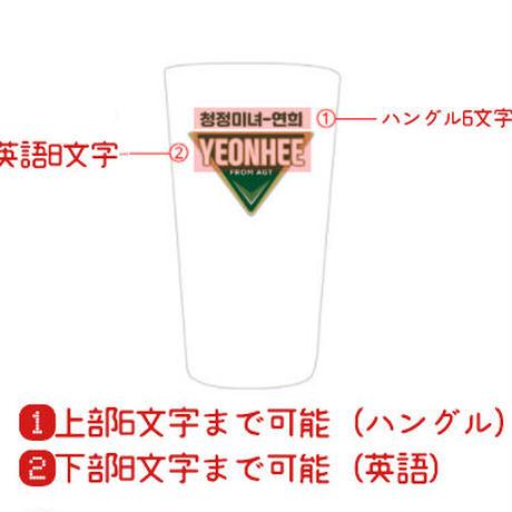 カスタムビールグラス・ハイボールグラス