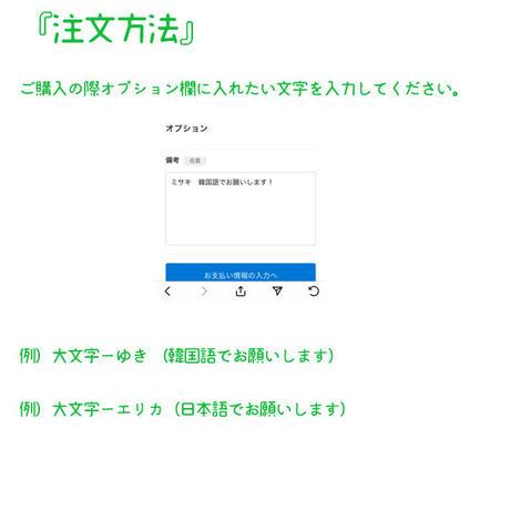 「オリジナルJINRO」カスタム焼酎グラス