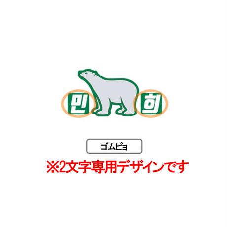 「ゴムピョ」カスタム焼酎グラス