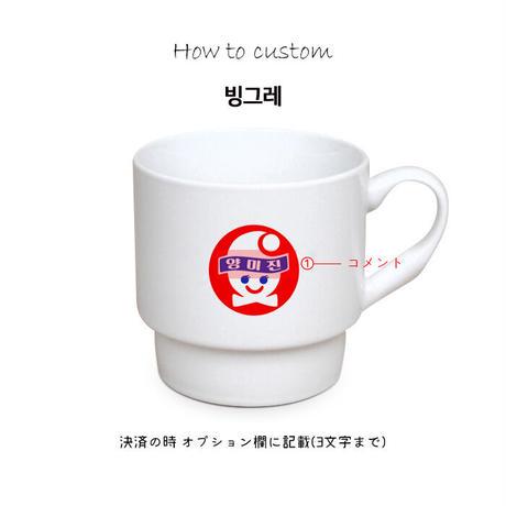 カスタムレトロマグカップ