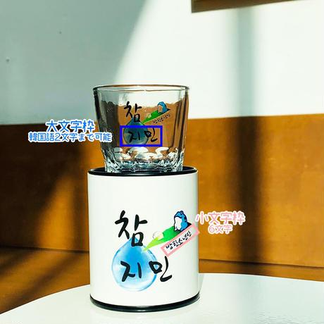 「チャミスル」カスタム焼酎グラス