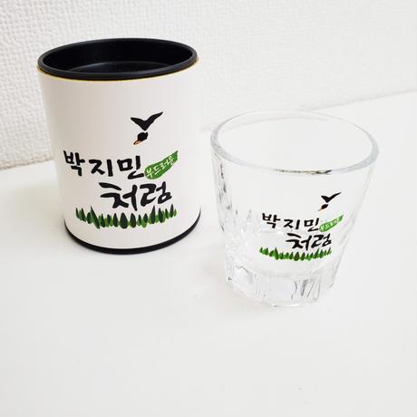 「チョウムチョロム」カスタム焼酎グラス