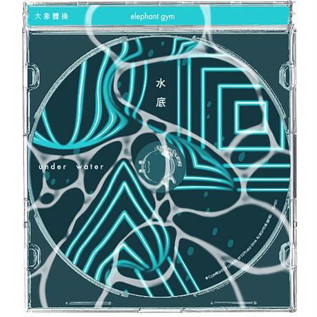 Elephant Gym / Underwater (CD)
