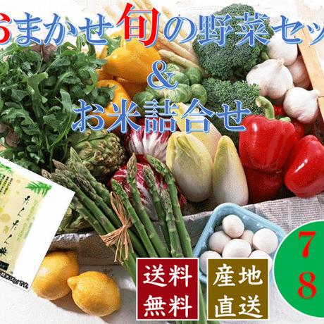 おまかせ旬の野菜セット&米:乾式無洗米【7~8種類】宅配サービス【送料無料】