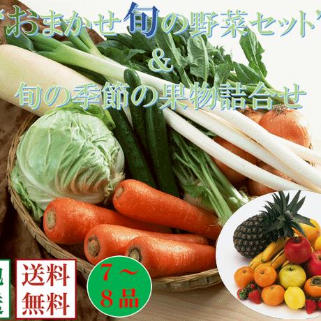 おまかせ旬の野菜セット&旬の果物【7~8種類】宅配サービス【送料無料】