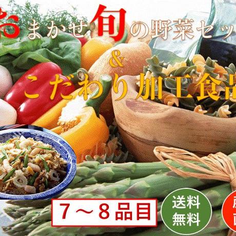 おまかせ旬の野菜セット&こだわり加工食品【7~8種類】宅配サービス【送料無料】