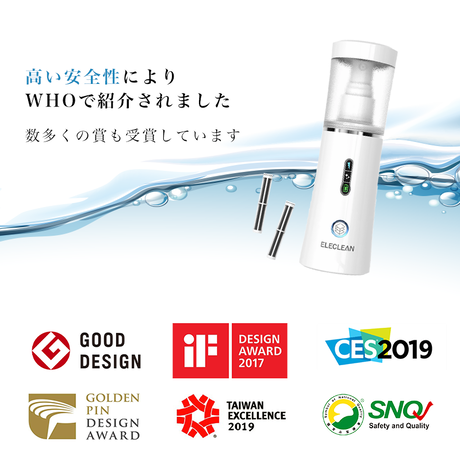 ポータブル除菌水製造機「ELECLEAN」ホワイト