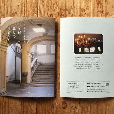 ZINE「京都 麗しの洋館たち」