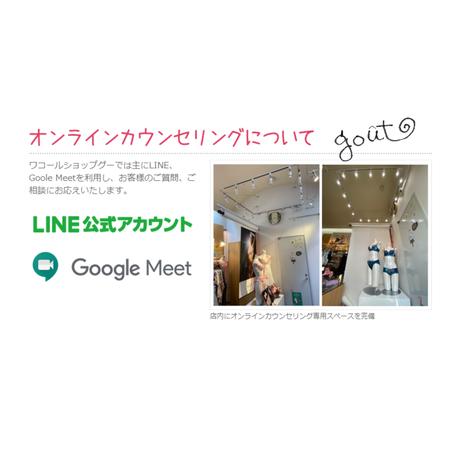 グー【オンラインカウンセリング】 女性限定♡ 有料!