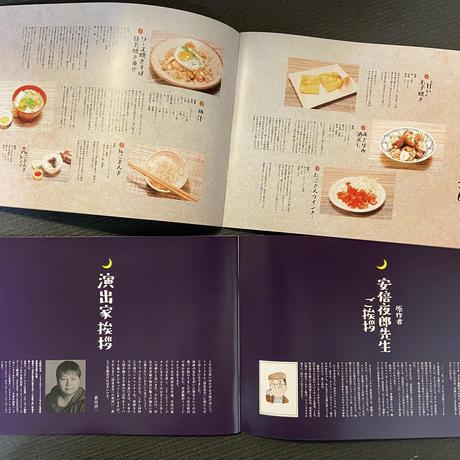 ミュージカル深夜食堂 公演パンフレット(2018年シアターサンモール公演版)