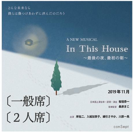 【一般席:2人席】In This House 2019