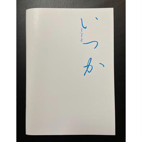 いつか〜one fine day〜 公演パンフレット (2019年シアタートラム公演版)