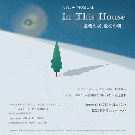 In This House 歌詞付ブックレット