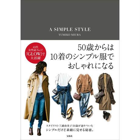 「A SIMPLE STYLE」/三浦由美子