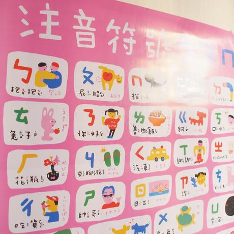 Bopomofo Poster / 台湾ならではの注音符号ポスター