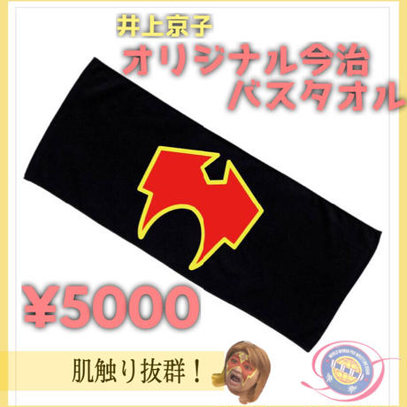 井上京子《オリジナル今治バスタオル》
